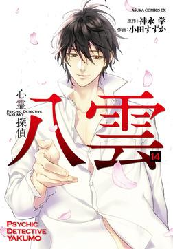 心霊探偵八雲(14)-電子書籍