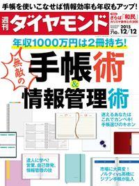 週刊ダイヤモンド 15年12月12日号