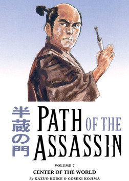 Path of the Assassin Volume 7: Center of the World-電子書籍