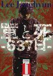 軍と死 -637日- 分冊版11