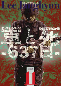 軍と死 -637日- 分冊版11-電子書籍