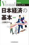 ビジュアル 日本経済の基本<第5版>