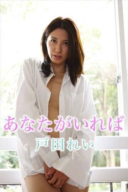 戸田れい あなたがいれば【image.tvデジタル写真集】-電子書籍