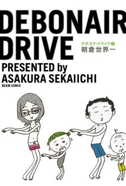 デボネア・ドライブ1-電子書籍