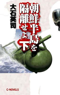朝鮮半島を隔離せよ 下-電子書籍