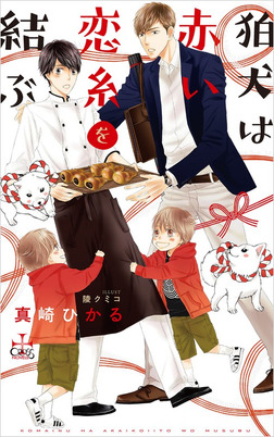 狛犬は赤い恋糸を結ぶ【特別版】(イラスト付き)-電子書籍