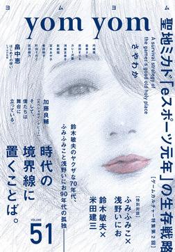 yom yom vol.51(2018年8月号)[雑誌]-電子書籍