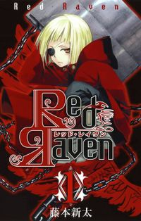 Red Raven1巻