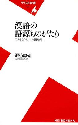 漢語の語源ものがたり-電子書籍