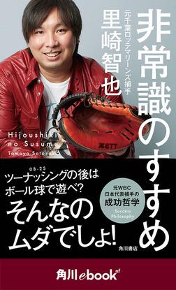 非常識のすすめ (角川ebook nf)-電子書籍