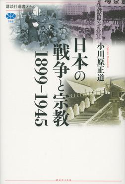 日本の戦争と宗教 1899-1945-電子書籍