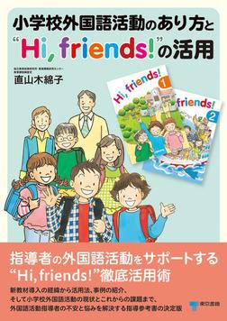 """小学校外国語活動のあり方と""""Hi,friends!""""の活用-電子書籍"""