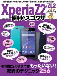 知識ゼロでもOK! Xperia Z2/ZL2 便利&スゴワザ
