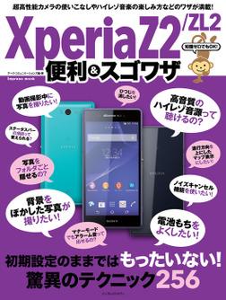 知識ゼロでもOK! Xperia Z2/ZL2 便利&スゴワザ-電子書籍