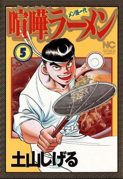 喧嘩ラーメン 5-電子書籍