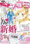 デラックスベツコミ 2019年10月号増刊(2019年8月23日発売)