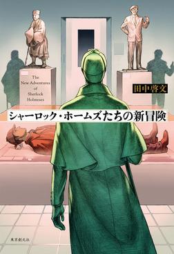 シャーロック・ホームズたちの新冒険-電子書籍
