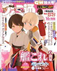 週刊ファミ通 2021年5月13・20日合併号【BOOK☆WALKER】