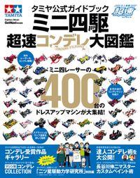 タミヤ公式ガイドブック ミニ四駆 超速コンデレ大図鑑