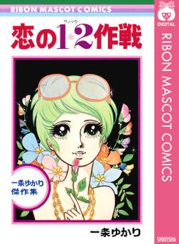 恋の1・2作戦-電子書籍