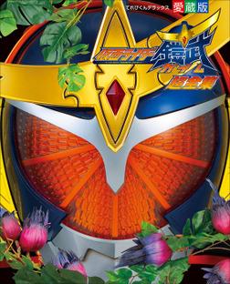 仮面ライダー鎧武 超全集-電子書籍