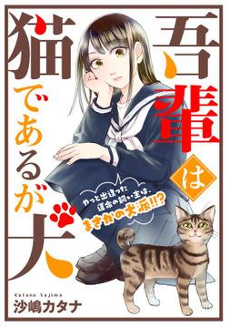 吾輩は猫であるが犬-電子書籍