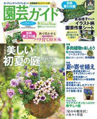 園芸ガイド2018年夏号