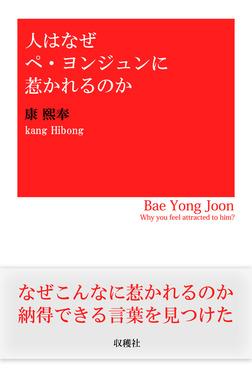 人はなぜペ・ヨンジュンに惹かれるのか-電子書籍
