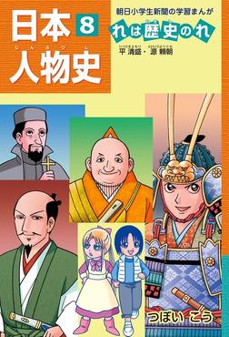 「日本人物史れは歴史のれ8」(平清盛・源頼朝)-電子書籍