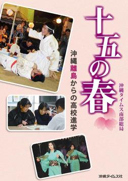 十五の春 沖縄離島からの高校進学-電子書籍