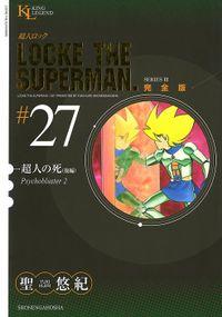 超人ロック 完全版 / 27