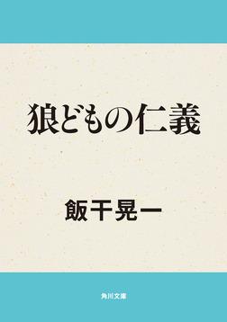狼どもの仁義-電子書籍
