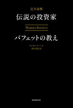 完全読解 伝説の投資家バフェットの教え-電子書籍