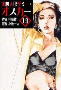 実験人形ダミー・オスカー19