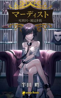 マーディスト ―死刑囚・風見多鶴― 【分冊版】11