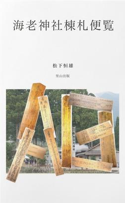 海老神社棟札便覧-電子書籍