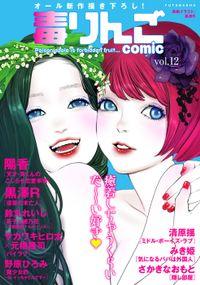 毒りんごcomic 12