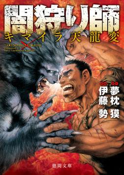 闇狩り師 キマイラ天龍変-電子書籍