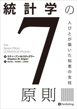 統計学の7原則 ──人びとが築いた知恵の支柱-電子書籍