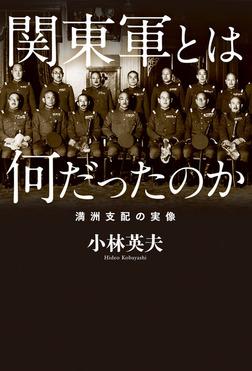 関東軍とは何だったのか 満洲支配の実像-電子書籍