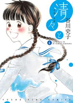清々と / 4-電子書籍