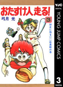 おたすけ人走る! 3-電子書籍