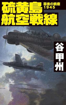 覇者の戦塵1945 硫黄島航空戦線-電子書籍