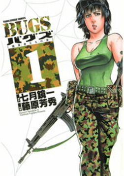 BUGS―捕食者たちの夏―(1)-電子書籍