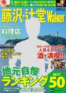 藤沢・辻堂Walker-電子書籍