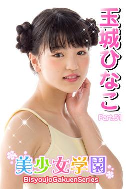 美少女学園 玉城ひなこ Part.51-電子書籍