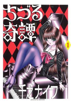 ちづる奇譚〈v.1〉-電子書籍