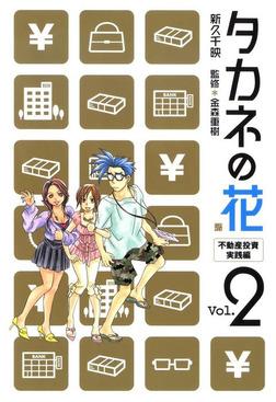 タカネの花 2-電子書籍