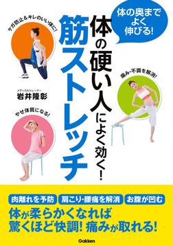 体の硬い人によく効く! 筋ストレッチ-電子書籍