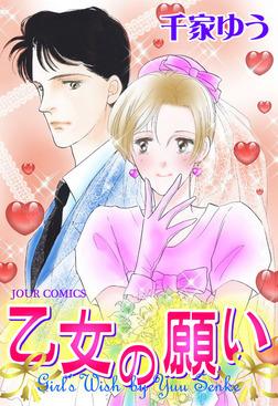 乙女の願い-電子書籍